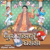 Buch Dhankanu Ne Dhakka (Comedy)