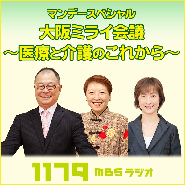 大阪ミライ会議〜医療と介護のこれから〜