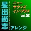 New Sounds In Brass Takashi Hoshide Arranged Volume 2, Tokyo Kosei Wind Orchestra