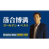 Koi no Hirokooji