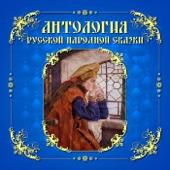 Антология русской народной сказки, Том 3