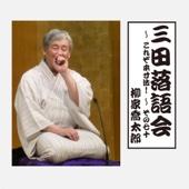 三田落語会~これぞ本寸法!~その70