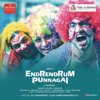 Endrendrum Punnagai Original Motion Picture Soundtrack