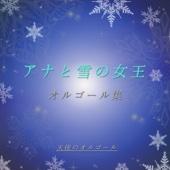 アナと雪の女王 オルゴール集 - EP