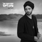 Sabe Deus - The Idan Raichel Project