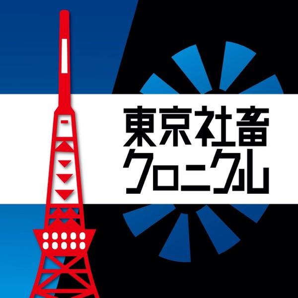 ネットの話題で雑談 東京社畜クロニクル