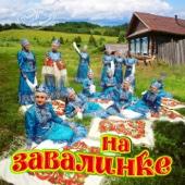 На завалинке (Русские народные песни)