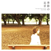 Yoake No Scat (Melody for a New Dawn)