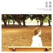 Kisetsu No Ashioto (Footsteps of the Seasons)