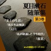 「夏目漱石随筆集 第3巻」-Wisの朗読シリーズ(55)
