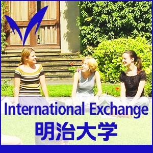 国際交流 International Exchange