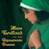 Жанна Бичевская поёт песни Иеромонаха Романа, Ч. 1