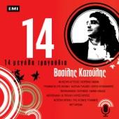 14 Megala Tragoudia - Vasilis Kazoulis - Vasilis Kazoulis
