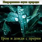 Непрерывные звуки природы: Гром и дожди с прерии