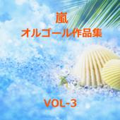 オルゴール作品集 嵐 VOL-3