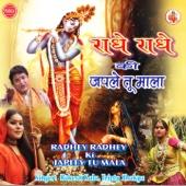 Radhey Radhey Ki Japley Tu Mala