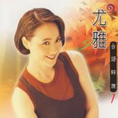 尤雅台語精選, Vol. 1
