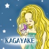 Kagayake (feat. GUMI) - Single