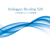 ソルフェジオ・ヒーリング 528~心身を整える5つの周波数