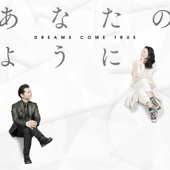DREAMS COME TRUE - あなたのように アートワーク