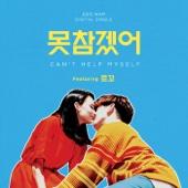 Can't Help Myself (feat. LOCO) - Eric Nam