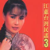 台灣民謠, Vol. 3