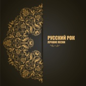 Russian ROCK: Best songs - Various Artists