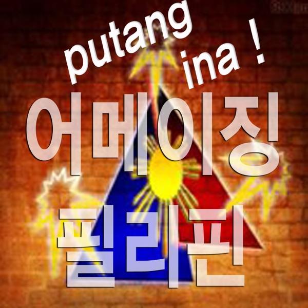 어메이징 필리핀