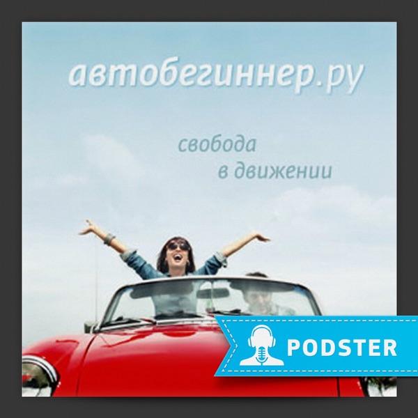 Автобегиннер.ру