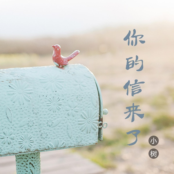 嘿,你的信来了