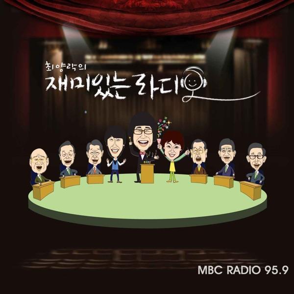 재미있는 라디오 극장(종영)