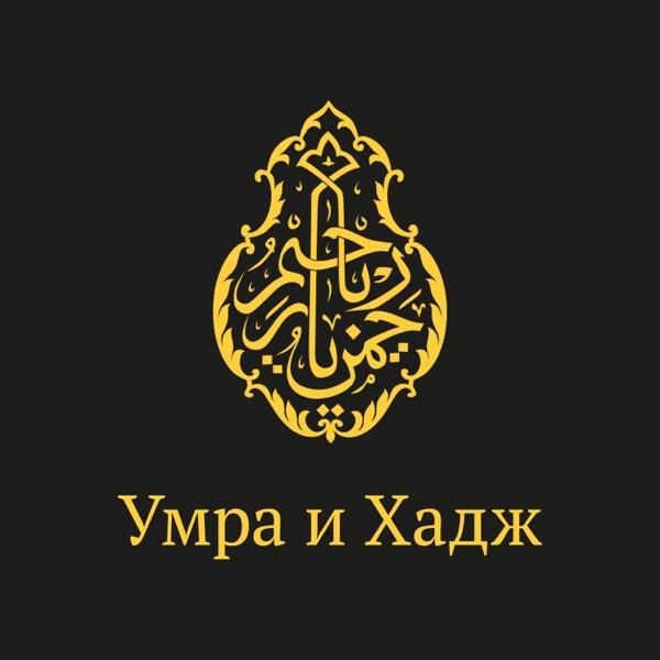 Умра и Хадж | Паломничество в Мекку » Умра и Хадж | Паломничество в Мекку