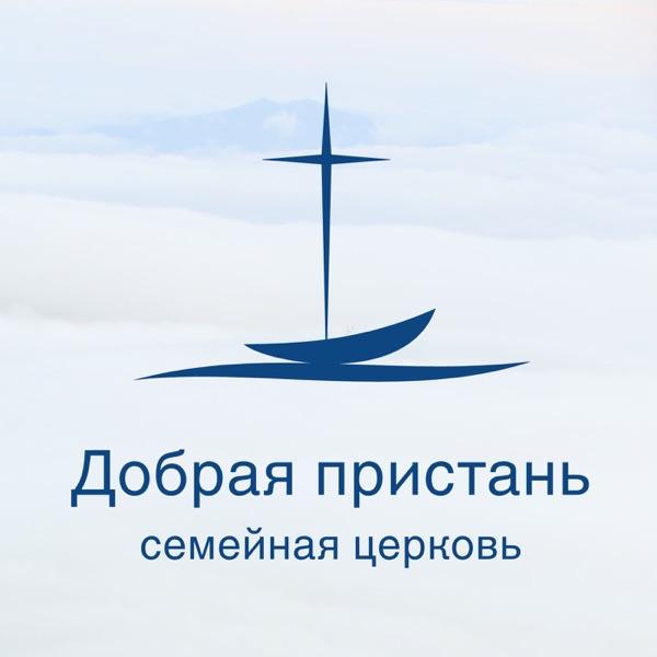 Проповеди. Церковь Добрая Пристань