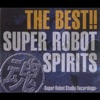 THE BEST!! スーパーロボット魂 -Super Robot Studio Recordings-