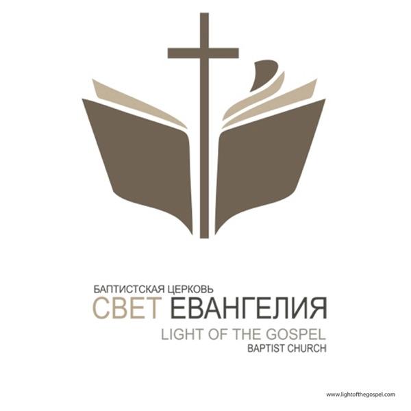 Light Of The Gospel; LOTG; Свет Евангелия: Проповеди