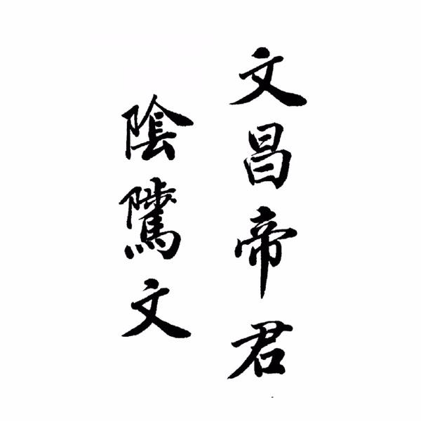 【钟茂森博士(定弘法师)】《文昌帝君阴骘文》研习报告