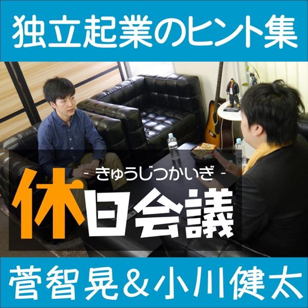休日会議 毎週日曜にお届けの起業ヒント集!
