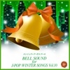BELL SOUND for J-POP WINTER SONGS Vol.10(ベルサウンド)