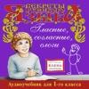 Секреты русского языка, Часть 1 (1 Класс - Гласные, согласные, слоги)