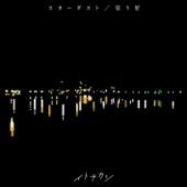 Yadoribosi - イトヲカシ