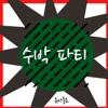 수박 파티 - Single