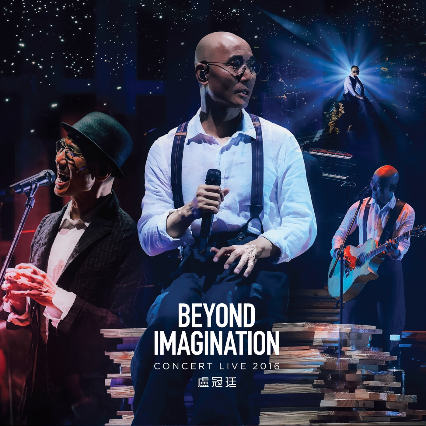 卢冠廷 - Beyond Imagination Concert Live 2016