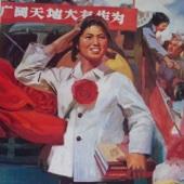 知青老歌专辑, Vol. 1
