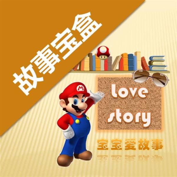 故事宝盒【LoveStory 宝宝爱故事】