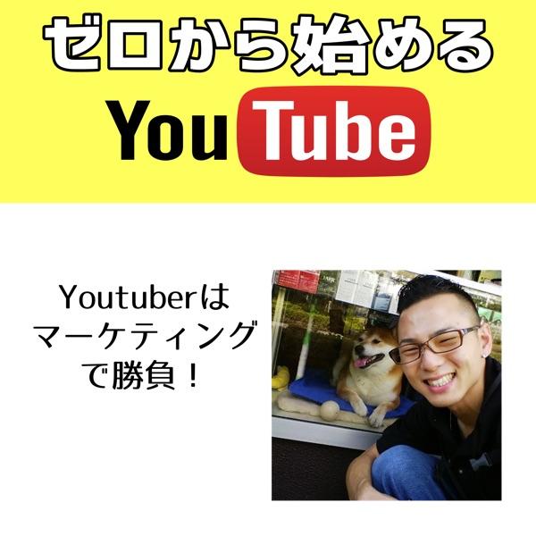 現役Youtuberが教える、Youtube集客方法