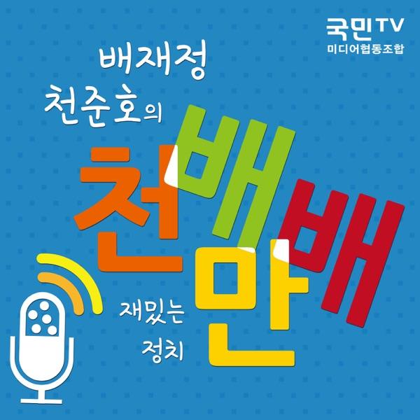[국민라디오] 배재정 천준호의 천배만배