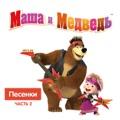 Маша и медведи Любочка
