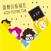 Buy A Ep by Acidy Peeping Tom on iTunes (Chinese Alt)