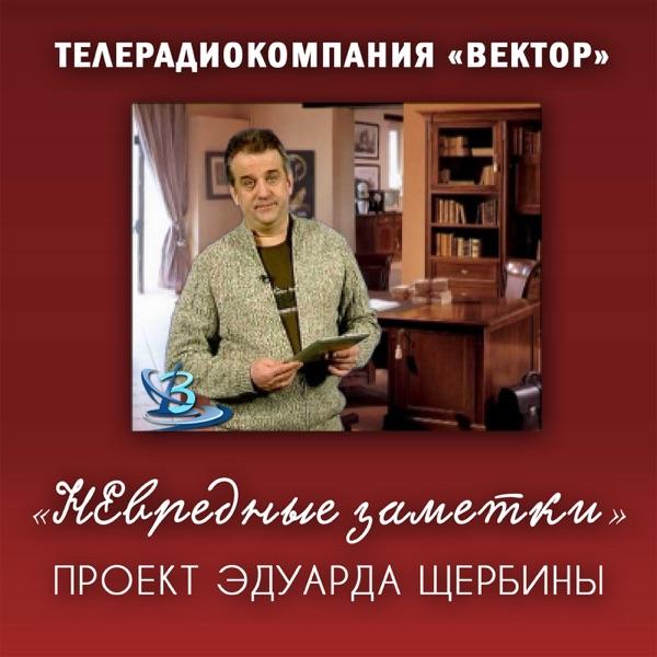 """""""НЕвредные заметки"""" Эдуарда Щербины"""
