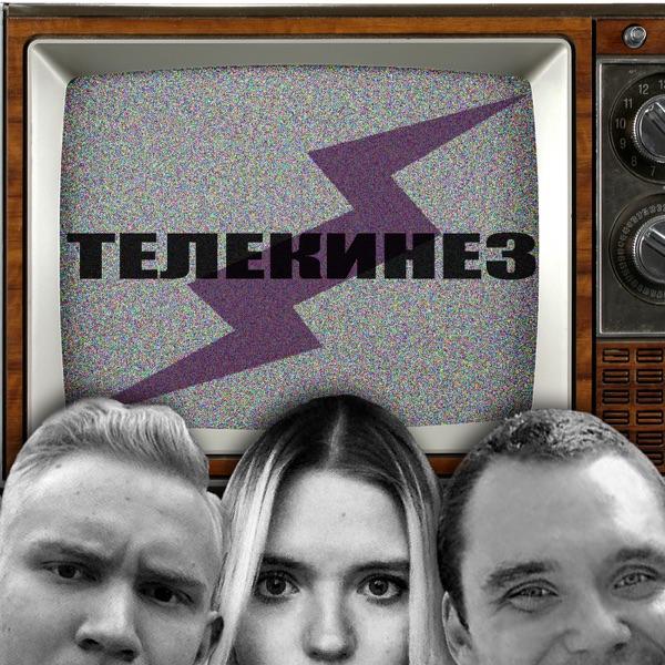 Телекинез: Сериалы | Телевидение | Фильмы